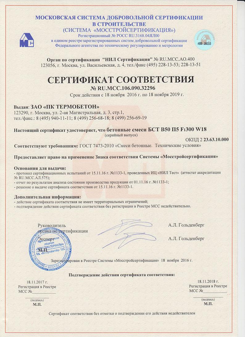 Раствор цементный марка сертификат соответствия формы для литья из бетона на заказ